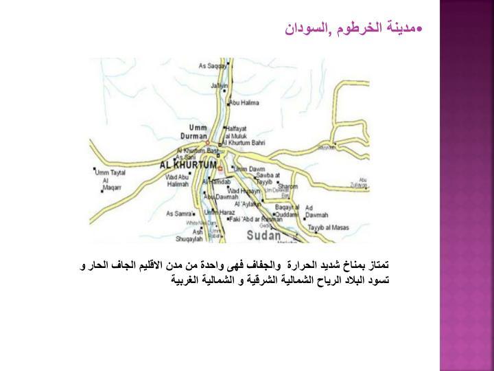 مدينة الخرطوم ,السودان
