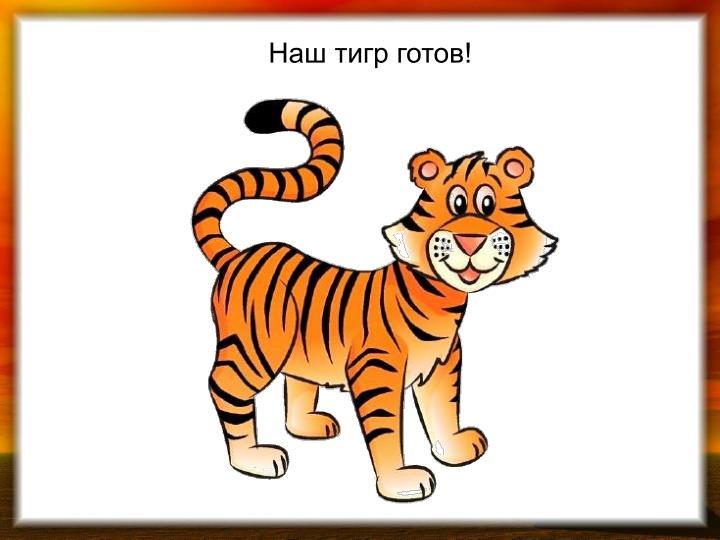 Наш тигр готов!