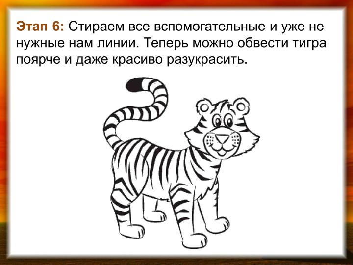 Этап 6: