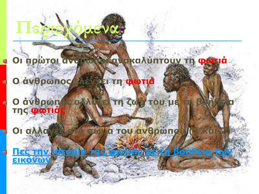 Οι πρώτοι άνθρωποι ανακαλύπτουν τη