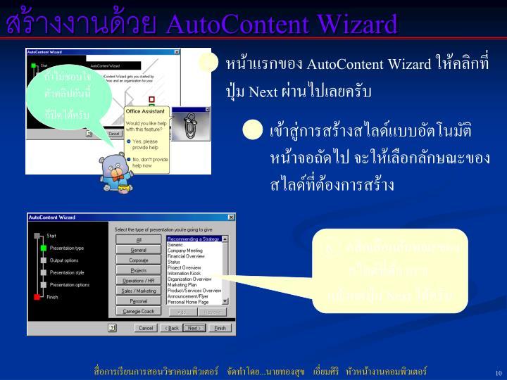 AutoContent Wizard
