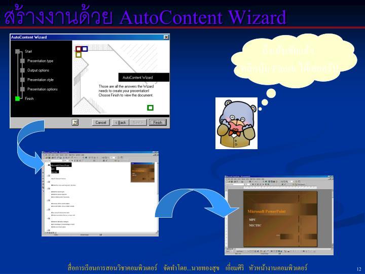 สร้างงานด้วย AutoContent Wizard