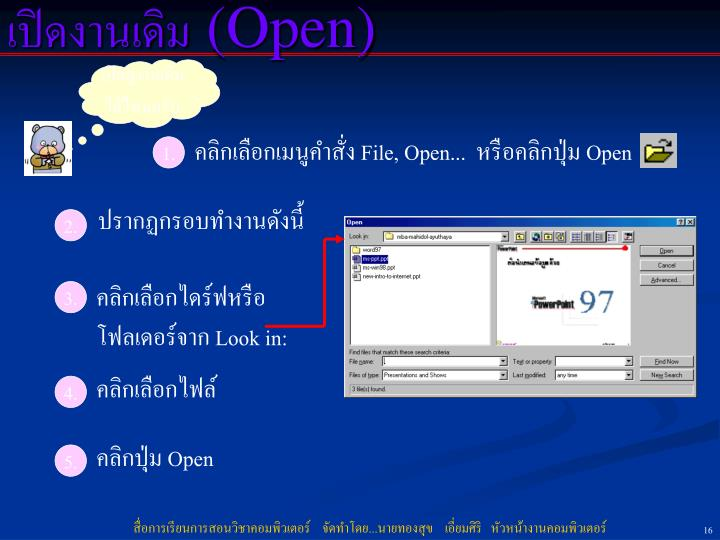 เปิดงานเดิม (Open)
