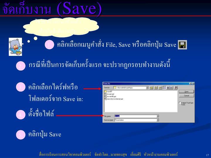 จัดเก็บงาน (Save)