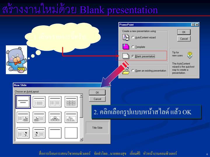 Blank presentation