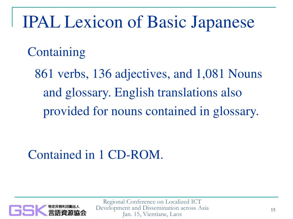IPAL Lexicon of Basic Japanese