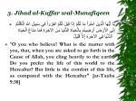 3 jihad al kuffar wal munafiqeen3