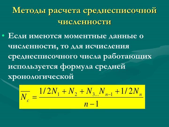 Методы расчета среднесписочной численности