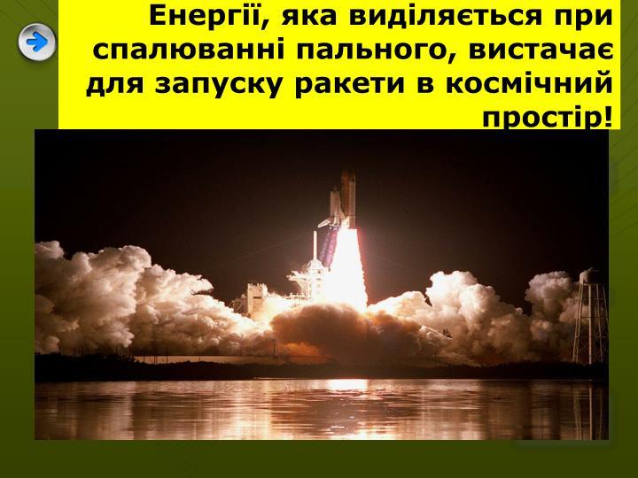 Енергії, яка виділяється при спалюванні пального, вистачає  для запуску ракети в космічний простір!