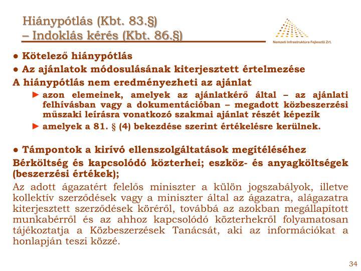 Hiánypótlás (Kbt. 83.§)