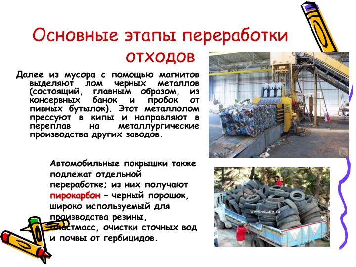 Основные этапы переработки