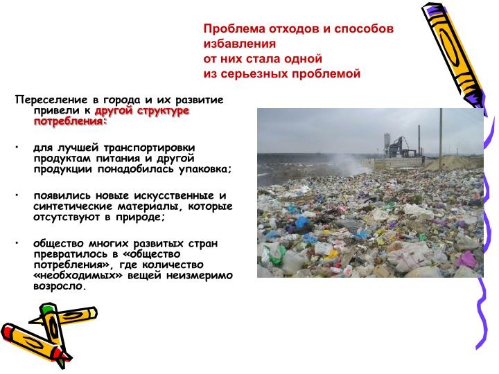 Проблема отходов и способов избавления