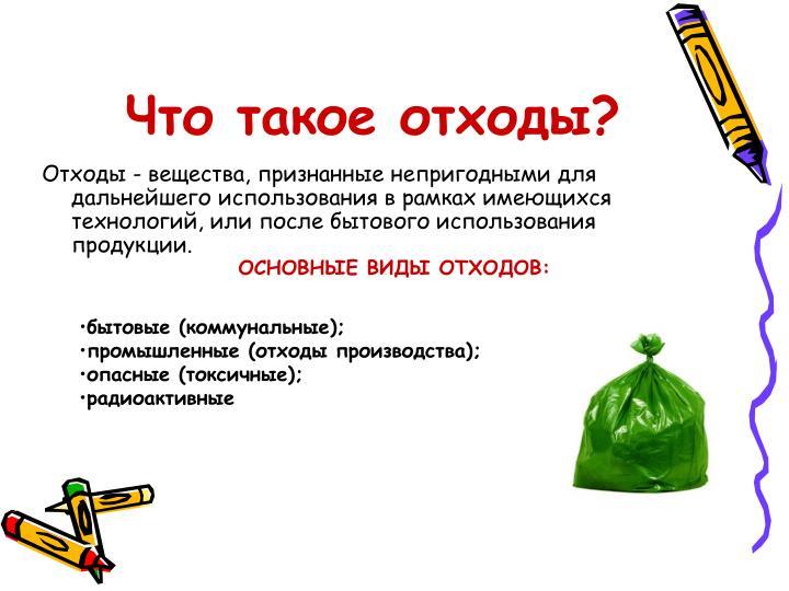 Что такое отходы?