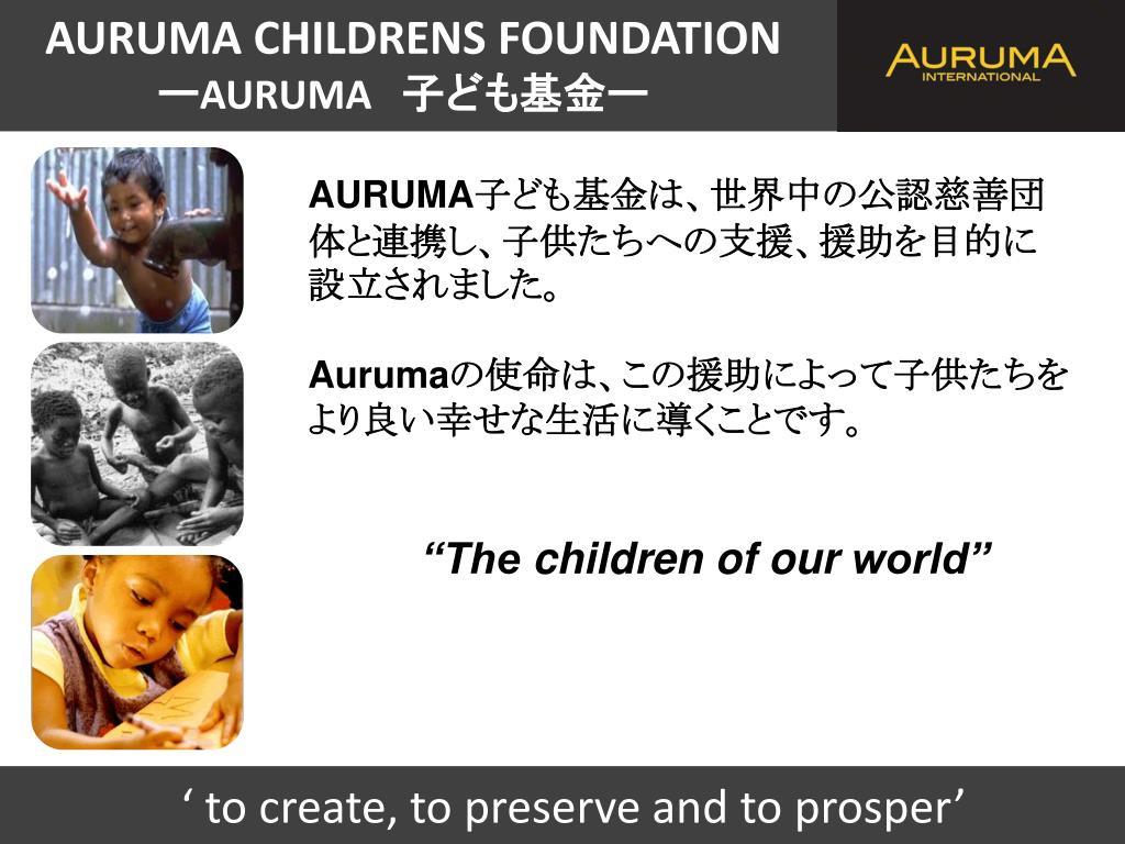 AURUMA CHILDRENS FOUNDATION