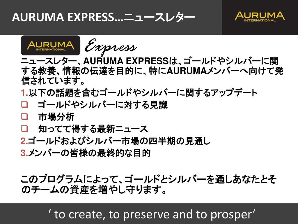 AURUMA EXPRESS…