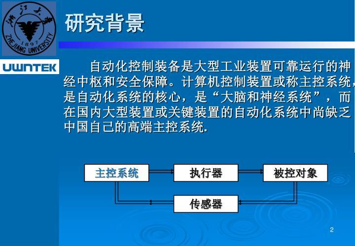 """自动化控制装备是大型工业装置可靠运行的神经中枢和安全保障。计算机控制装置或称主控系统,是自动化系统的核心,是""""大脑和神经系统"""",而在国内大型装置或关键装置的自动化系统中尚缺乏中国自己的高端主控系统"""