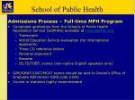 school of public health17