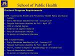 school of public health20