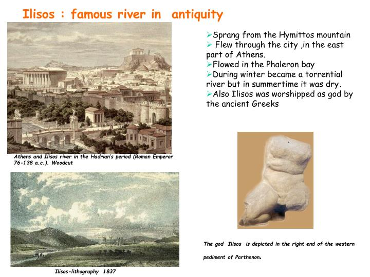 Ilisos : famous river in  antiquity