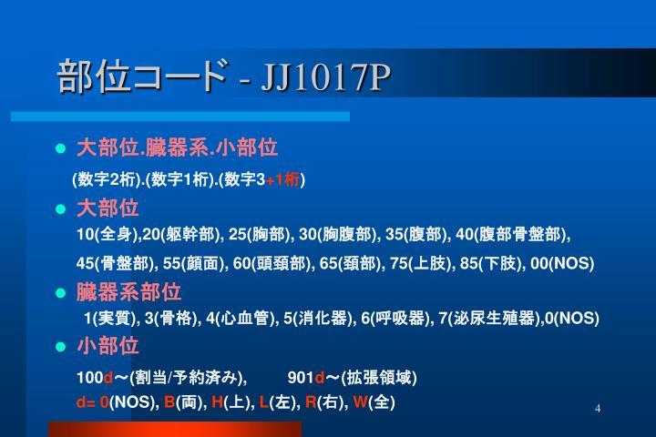 部位コード - JJ1017P