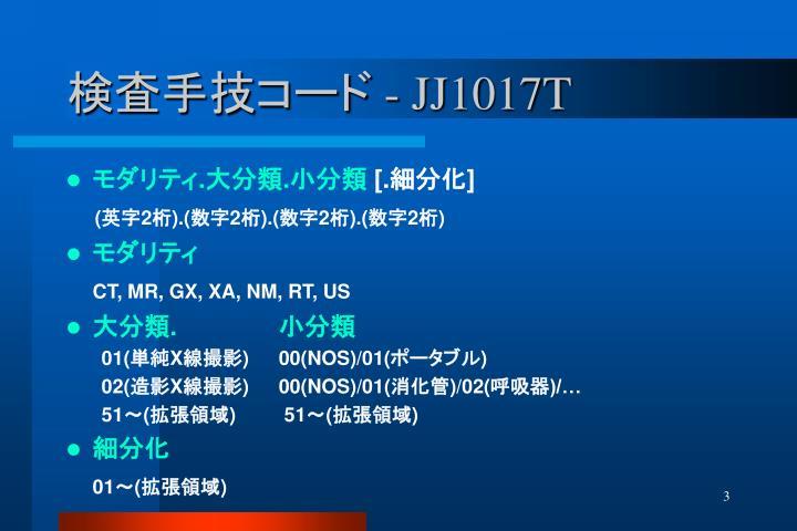 検査手技コード - JJ1017T