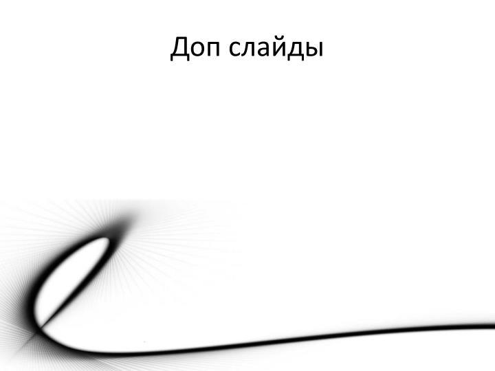 Доп слайды