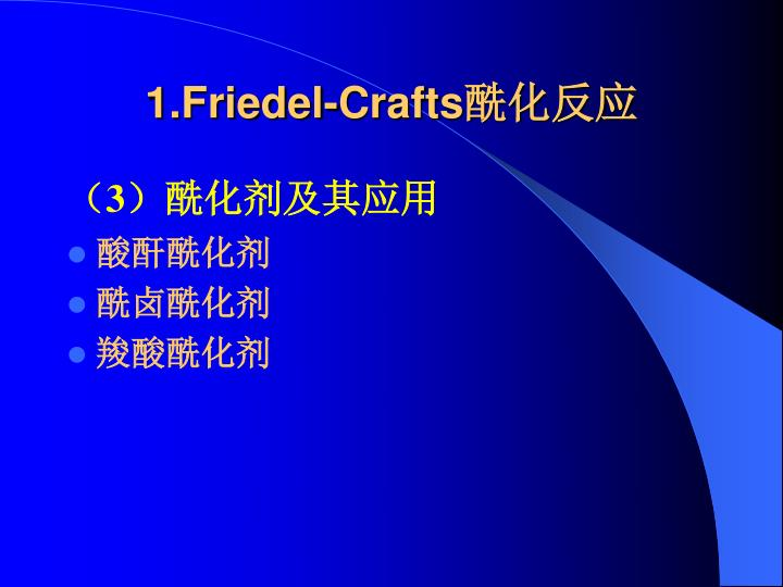 1.Friedel-Crafts