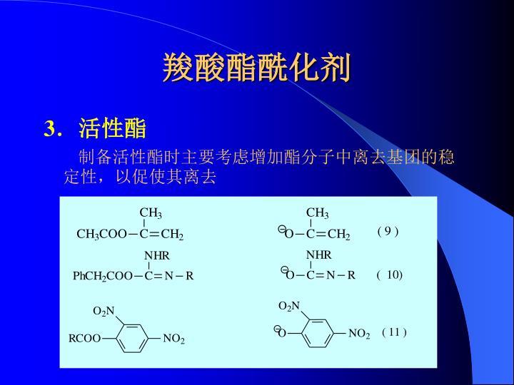 羧酸酯酰化剂
