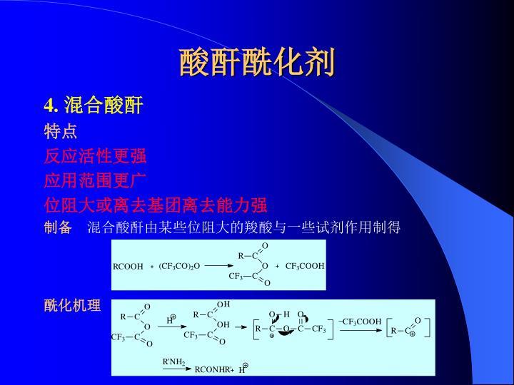 酸酐酰化剂