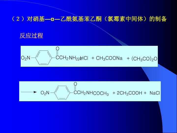 (2)对硝基