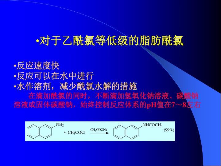 对于乙酰氯等低级的脂肪酰氯