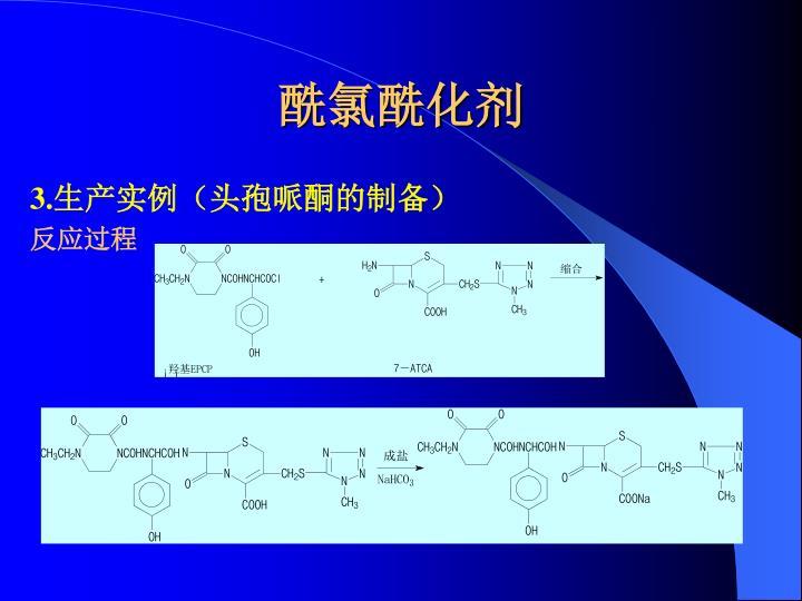 酰氯酰化剂