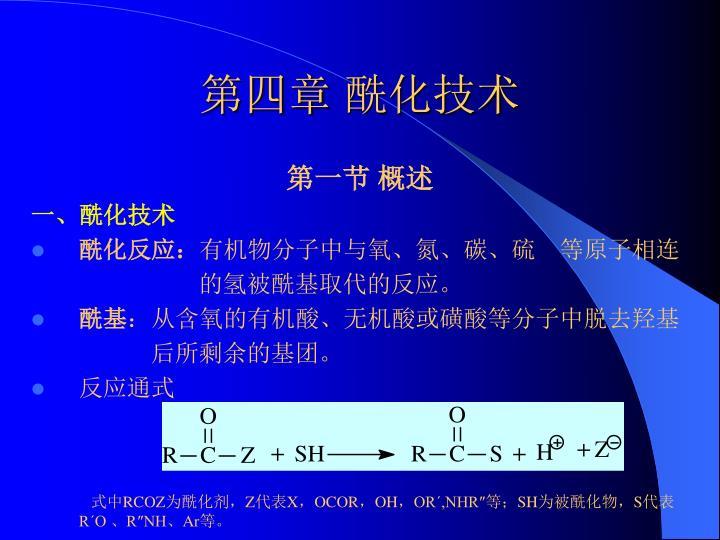 第四章 酰化技术