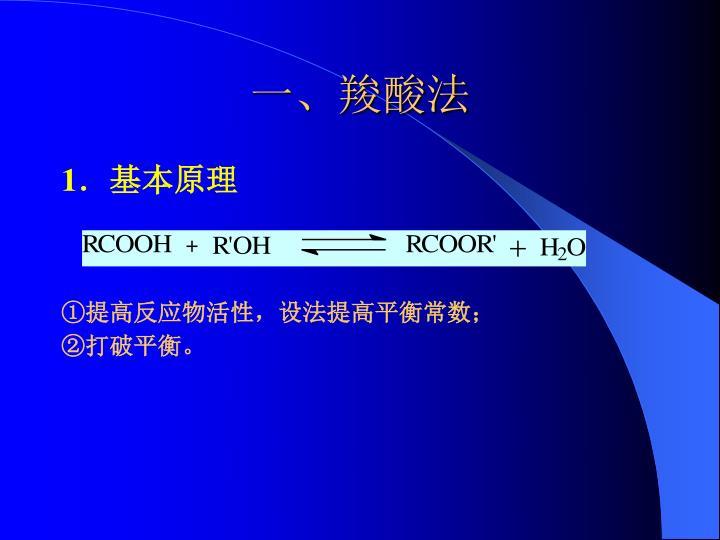 一、羧酸法