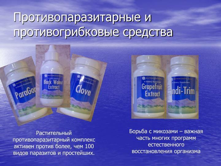 Противопаразитарные и противогрибковые средства