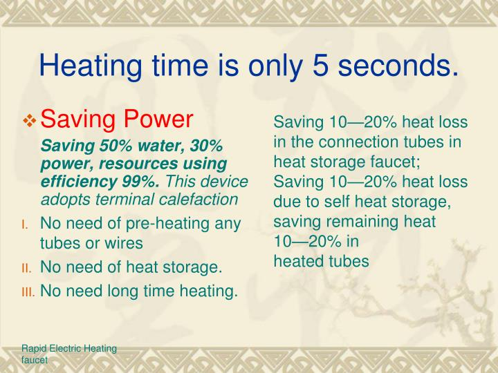 Heating time is only 5 seconds