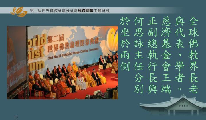 全球佛教界長老與代表、學者。慈濟基金會王端正副總執行長與何思詠主任分別於坐於兩側