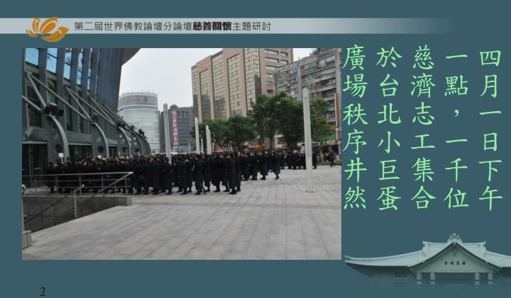 四月一日下午一點,一千位慈濟志工集合於台北小巨蛋廣場秩序井然