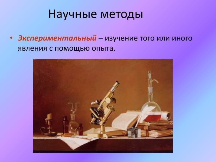 Научные методы