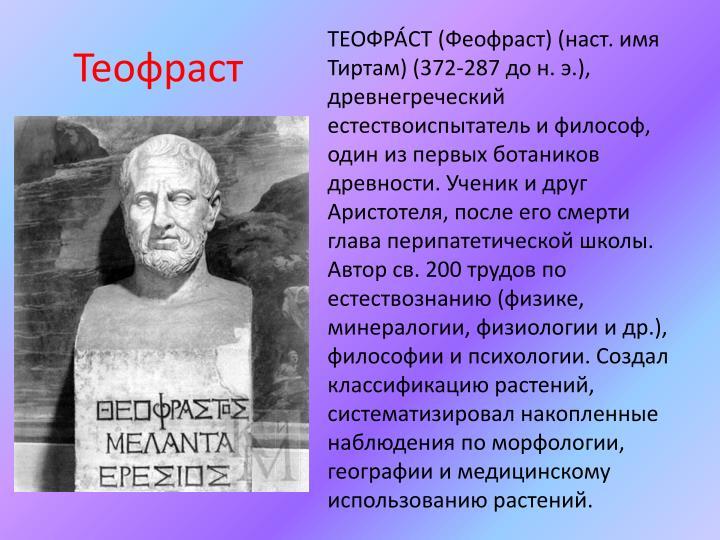 () (.  ) (372-287  . .),    ,     .    ,      .  . 200    (, ,   .),   .   ,     ,     .