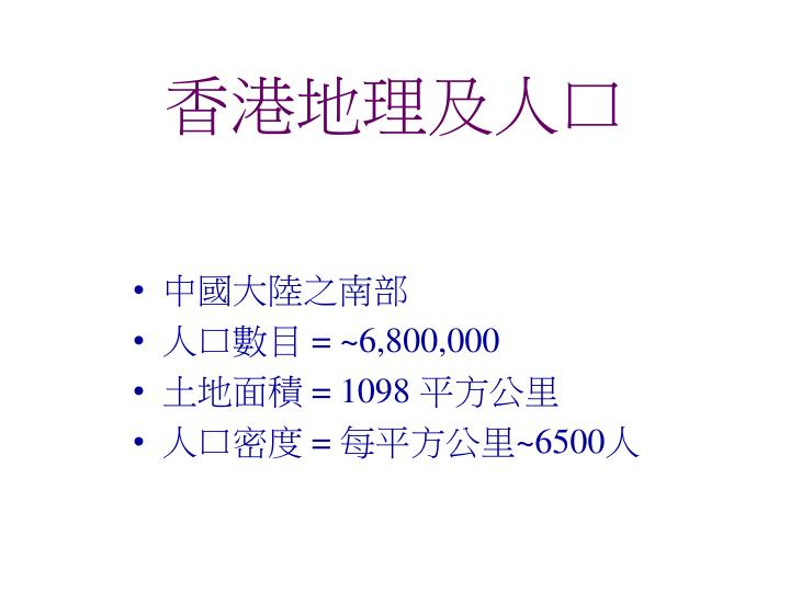 香港地理及人口