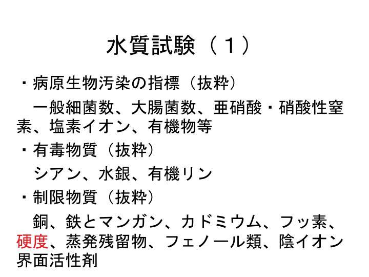 水質試験(1)
