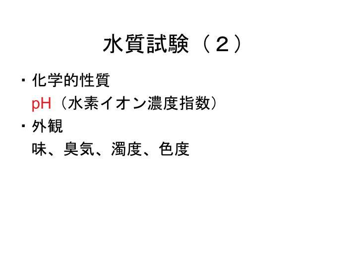 水質試験(2)