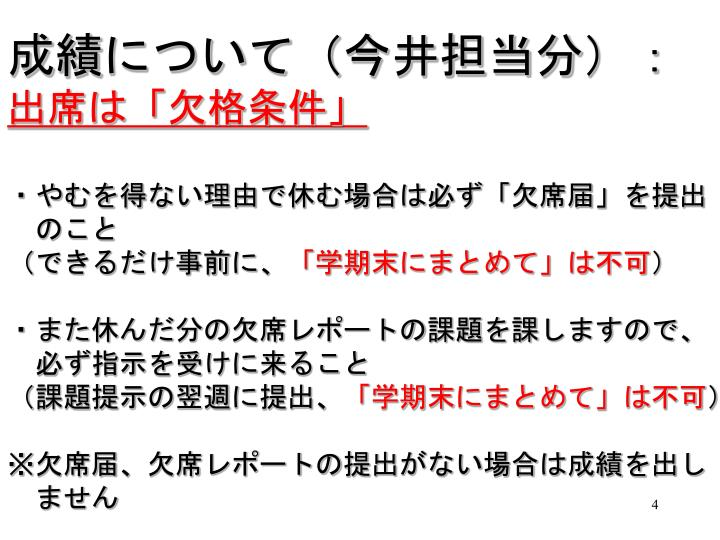 成績について(今井担当分):