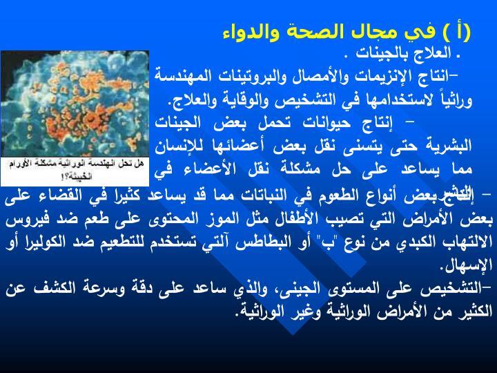 (أ ) في مجال الصحة والدواء