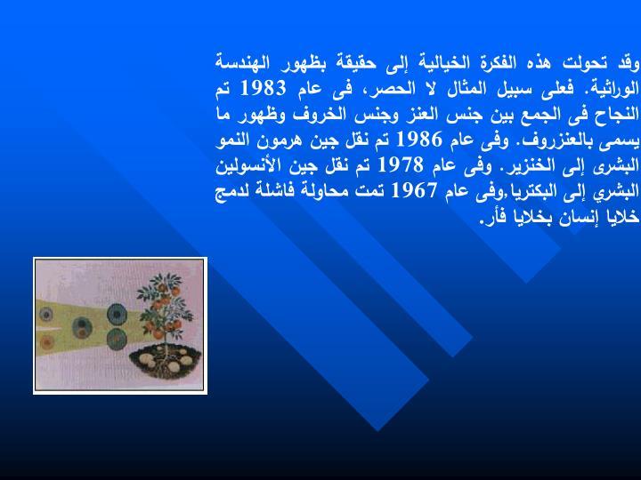 .        1983             .   1986        .   1978       ,  1967