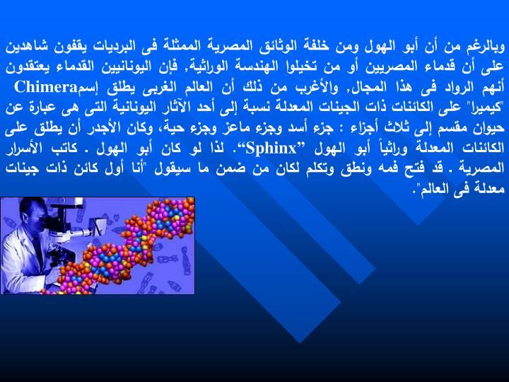 وبالرغم من أن أبو الهول ومن خلفة الوثائق المصرية الممثلة فى البرديات يقفون شاهدين على أن قدماء المصريين أو من تخيلوا الهندسة الوراثية, فإن اليونانيين القدماء يعتقدون أنهم الرواد فى هذا المجال, والأغرب من ذلك أن العالم الغربى يطلق إسم