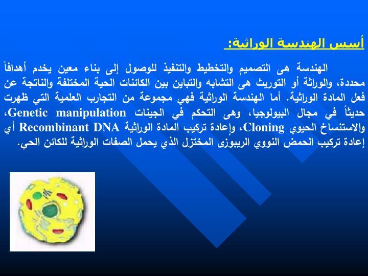 أسس الهندسة الوراثية