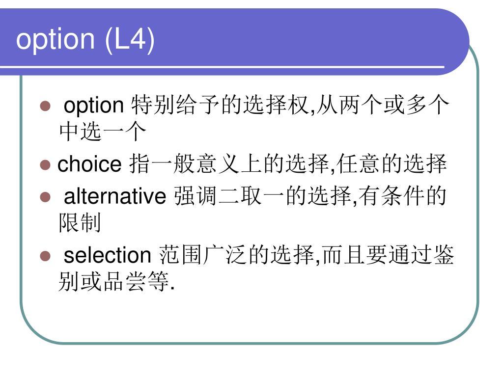 option (L4)