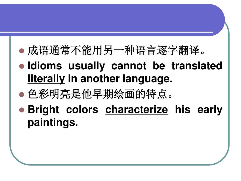 成语通常不能用另一种语言逐字翻译。